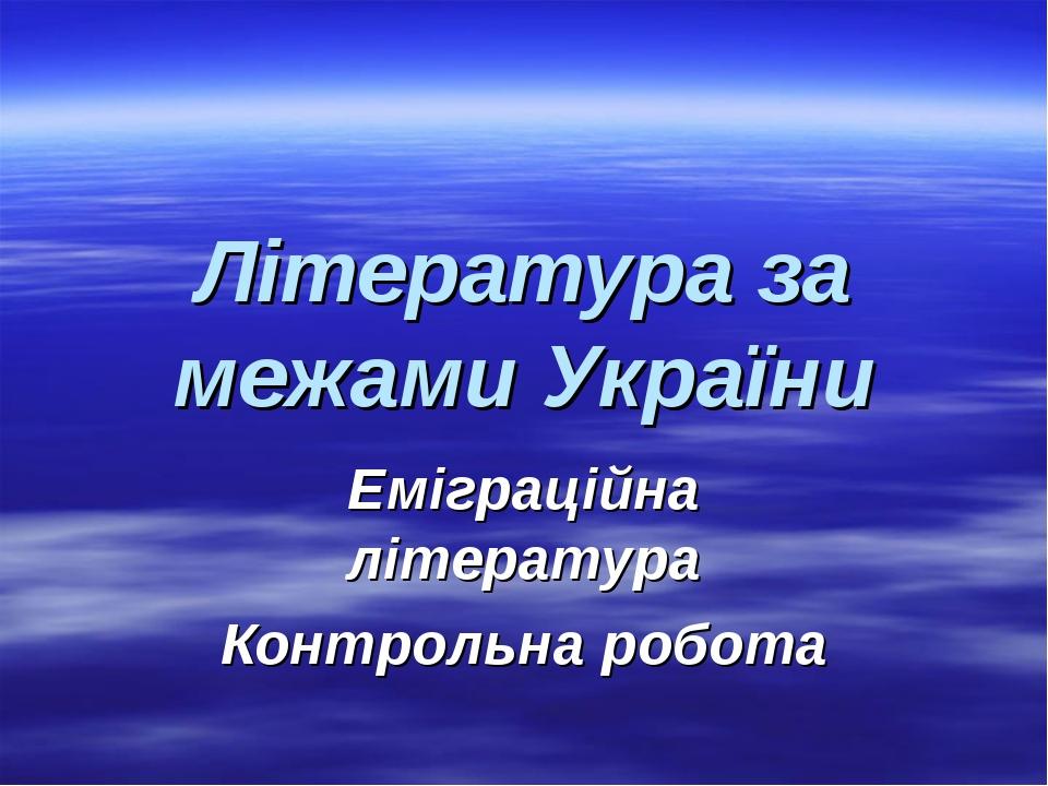 Література за межами України Еміграційна література Контрольна робота