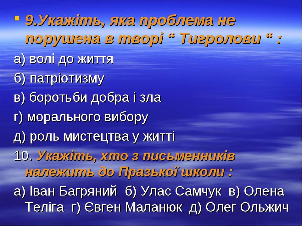 """9.Укажіть, яка проблема не порушена в творі """" Тигролови """" : а) волі до життя..."""