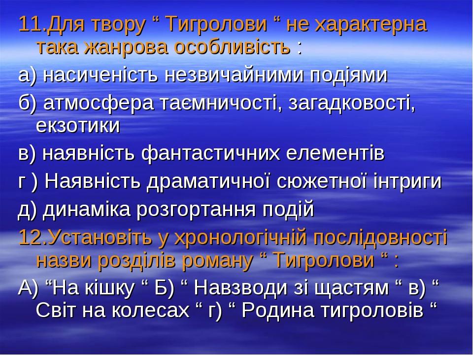 """11.Для твору """" Тигролови """" не характерна така жанрова особливість : а) насиче..."""