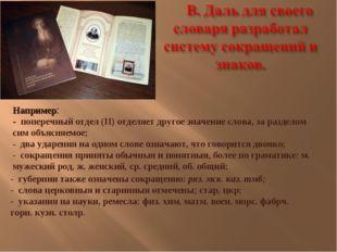 - губернии также означены сокращенно: ряз. мск. каз. тмб; - слова церковныя и