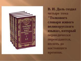 """В. И. Даль создал четыре тома """"Толкового словаря живого великорусского языка«"""