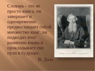 Словарь - это не просто книга, он завершает и одновременно предвосхищает собо