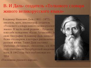 Владимир Иванович Даль (1801 - 1872) – писатель, врач, лексикограф, создател
