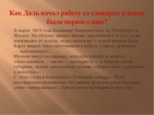 В марте 1819 года Владимир Иванович ехал из Петербурга в Москву. На облучке
