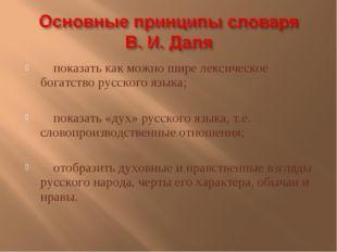 показать как можно шире лексическое богатство русского языка; показать «дух»