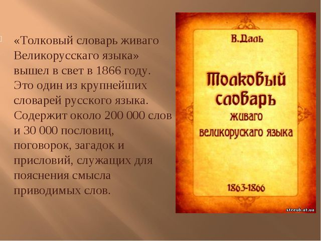 «Толковый словарь живаго Великорусскаго языка» вышел в свет в 1866 году. Это...