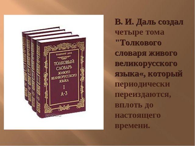 """В. И. Даль создал четыре тома """"Толкового словаря живого великорусского языка«..."""