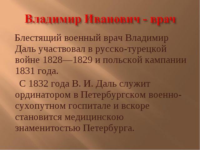Блестящий военный врач Владимир Даль участвовал врусско-турецкой войне 1828...