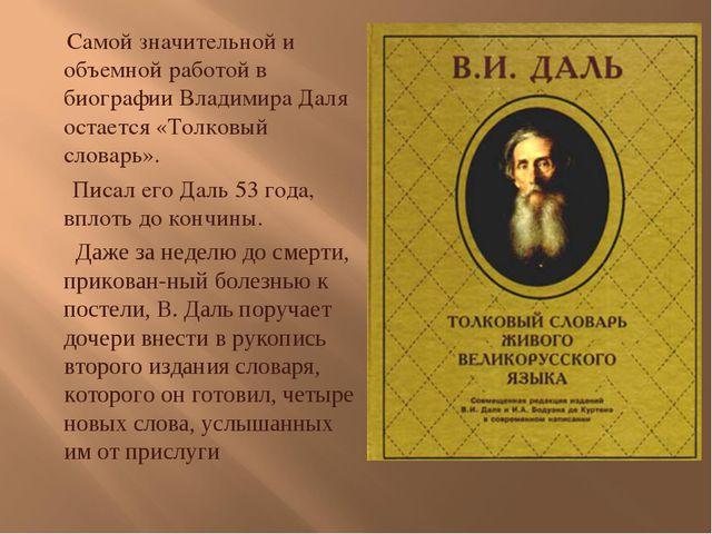 Самой значительной и объемной работой в биографии Владимира Даля остается «Т...