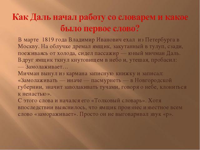 В марте 1819 года Владимир Иванович ехал из Петербурга в Москву. На облучке...