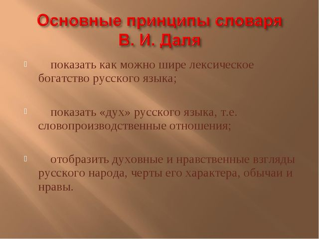 показать как можно шире лексическое богатство русского языка; показать «дух»...