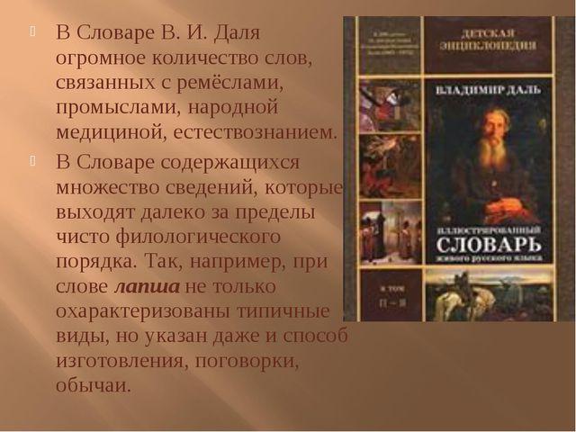 В Словаре В. И. Даля огромное количество слов, связанных с ремёслами, промысл...