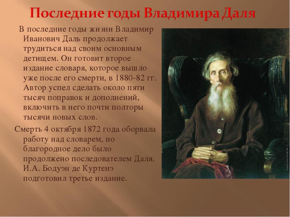 В последние годы жизни Владимир Иванович Даль продолжает трудиться над своим...