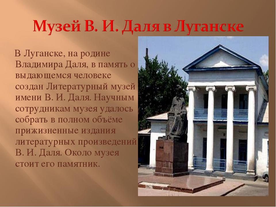 ВЛуганске, на родине Владимира Даля, в память о выдающемся человеке создан...