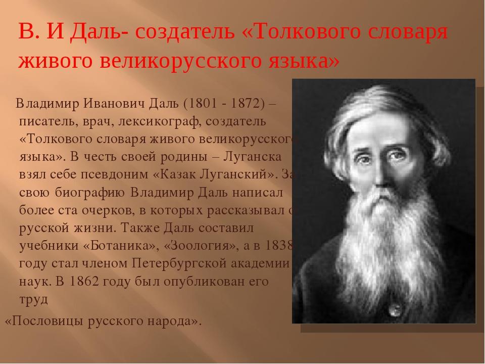 Владимир Иванович Даль (1801 - 1872) – писатель, врач, лексикограф, создател...