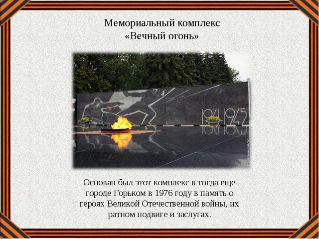 Основан был этот комплекс в тогда еще городе Горьком в1976году в память о г...