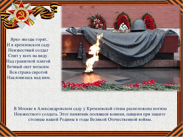 Ярко звезды горят, И в кремлевском саду Неизвестный солдат Спит у всех на ви...