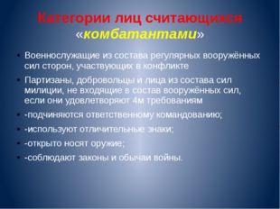 Категории лиц считающихся «комбатантами» Военнослужащие из состава регулярных
