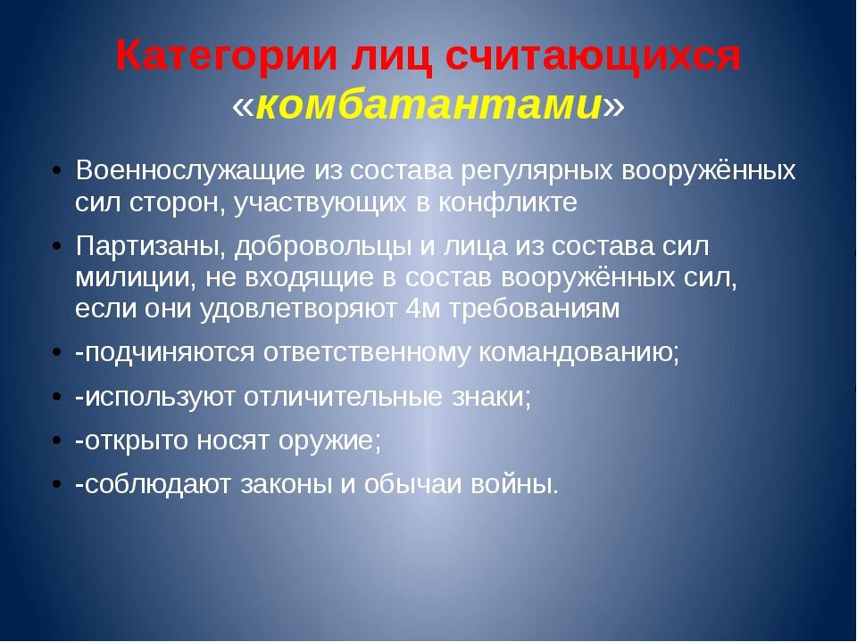 Категории лиц считающихся «комбатантами» Военнослужащие из состава регулярных...