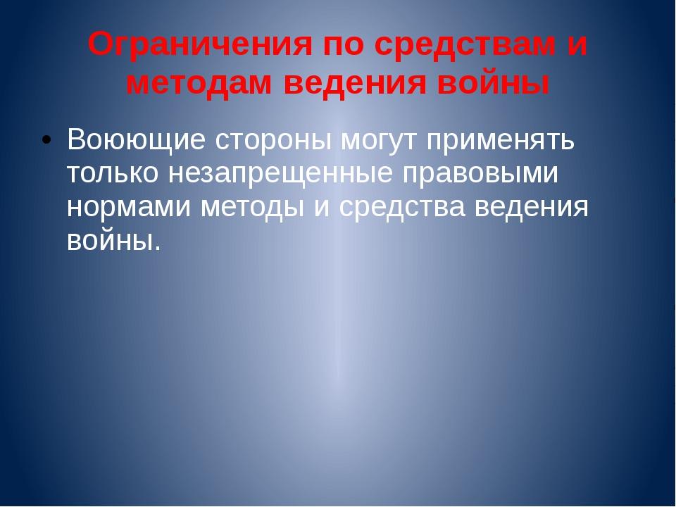 Ограничения по средствам и методам ведения войны Воюющие стороны могут примен...