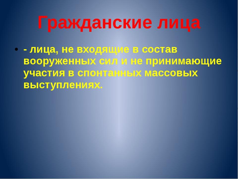 Гражданские лица - лица, не входящие в состав вооруженных сил и не принимающи...