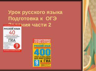 Урок русского языка Подготовка к ОГЭ Задания части 2 Г