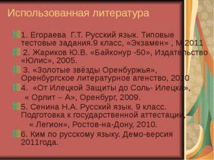 Использованная литература 1. Егораева Г.Т. Русский язык. Типовые тестовые зад