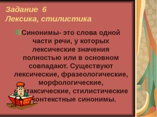 Задание 6 Лексика, стилистика Синонимы- это слова одной части речи, у которых