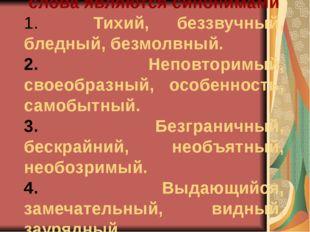Укажите строку, в которой все слова являются синонимами Тихий, беззвучный, б