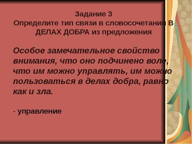 Задание 3 Определите тип связи в словосочетании В ДЕЛАХ ДОБРА из предложения...