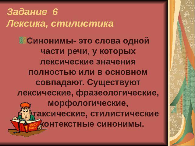 Задание 6 Лексика, стилистика Синонимы- это слова одной части речи, у которых...