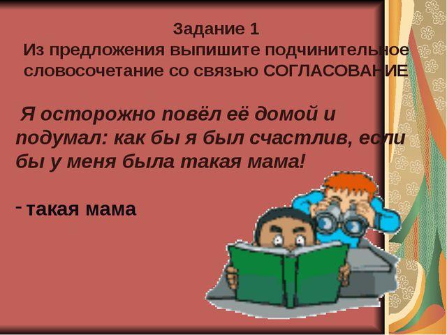Задание 1 Из предложения выпишите подчинительное словосочетание со связью СОГ...