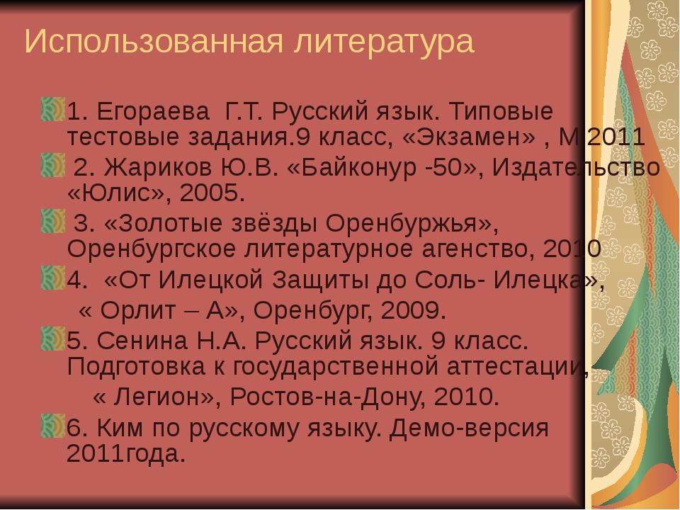 Использованная литература 1. Егораева Г.Т. Русский язык. Типовые тестовые зад...
