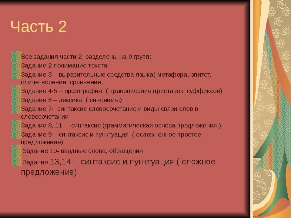 Часть 2 Все задания части 2 разделены на 9 групп: Задание 2-понимание текста...