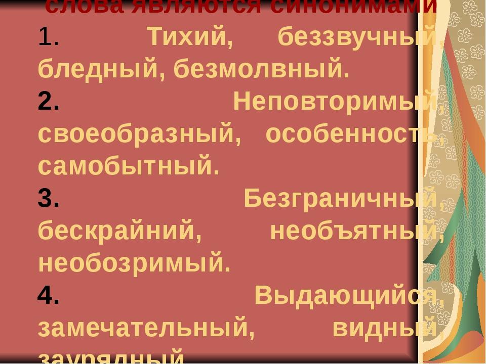 Укажите строку, в которой все слова являются синонимами Тихий, беззвучный, б...