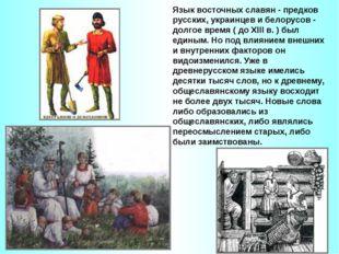 Язык восточных славян - предков русских, украинцев и белорусов - долгое время