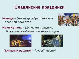– (24 июня) праздник божества Изобилия, зелёных плодов Славянские праздники