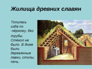 Жилища древних славян Топилась изба по -чёрному, без трубы. Стёкол не было. В