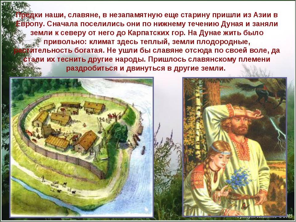 Предки наши, славяне, в незапамятную еще старину пришли из Азии в Европу. Сна...