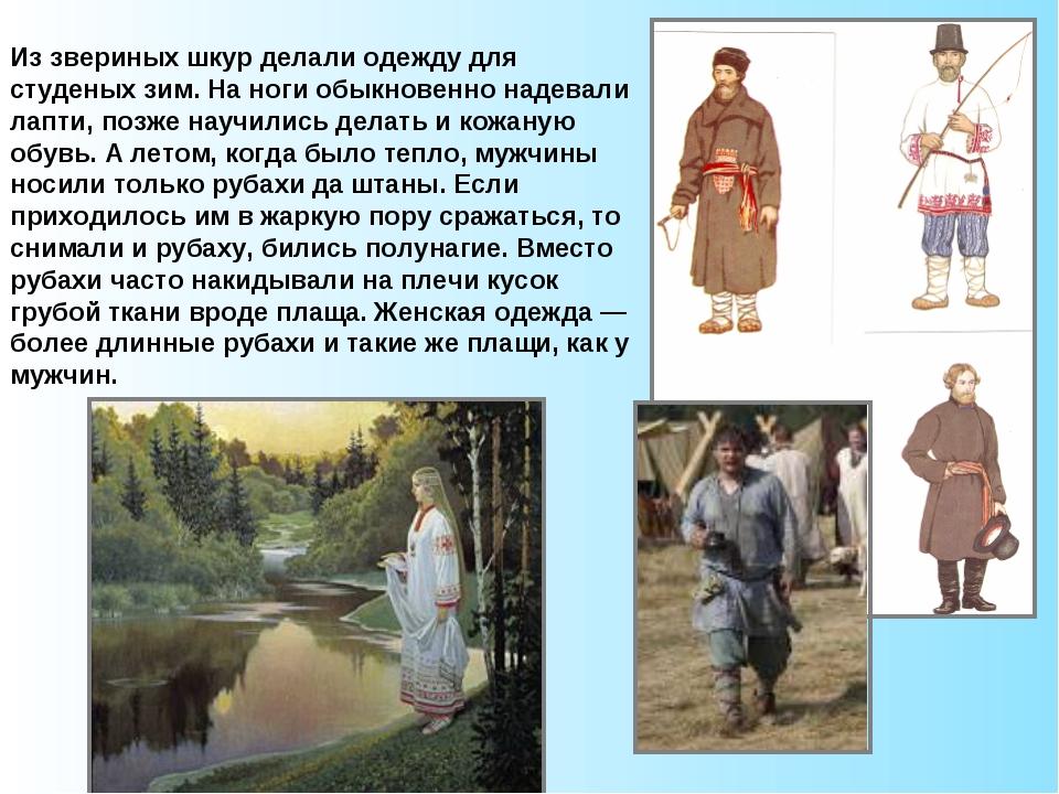 Из звериных шкур делали одежду для студеных зим. На ноги обыкновенно надевали...
