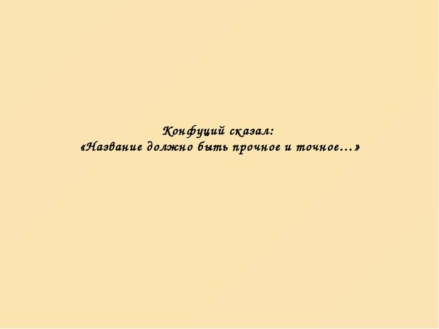 Конфуций сказал: «Название должно быть прочное и точное…»
