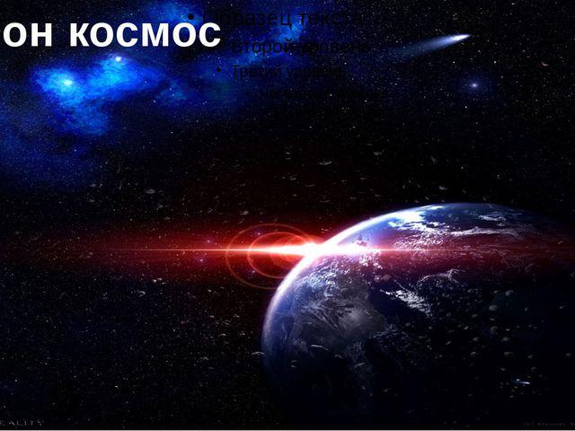 Вот он космос