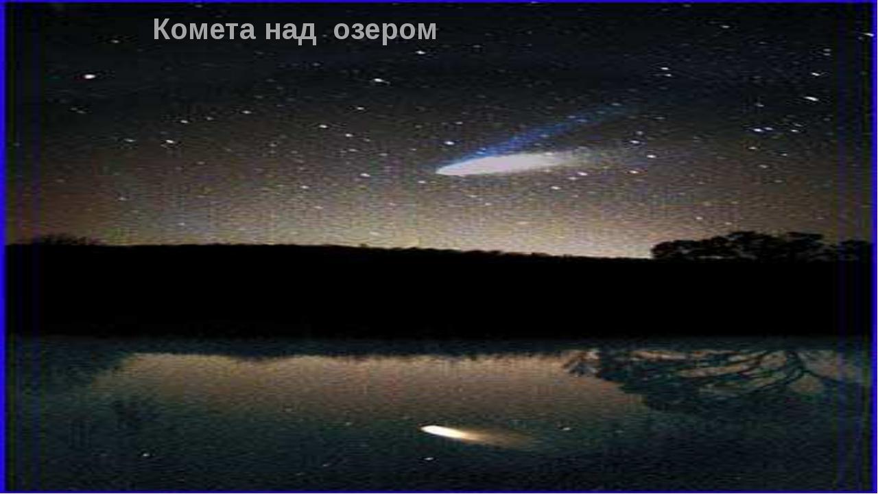 Комета над озером