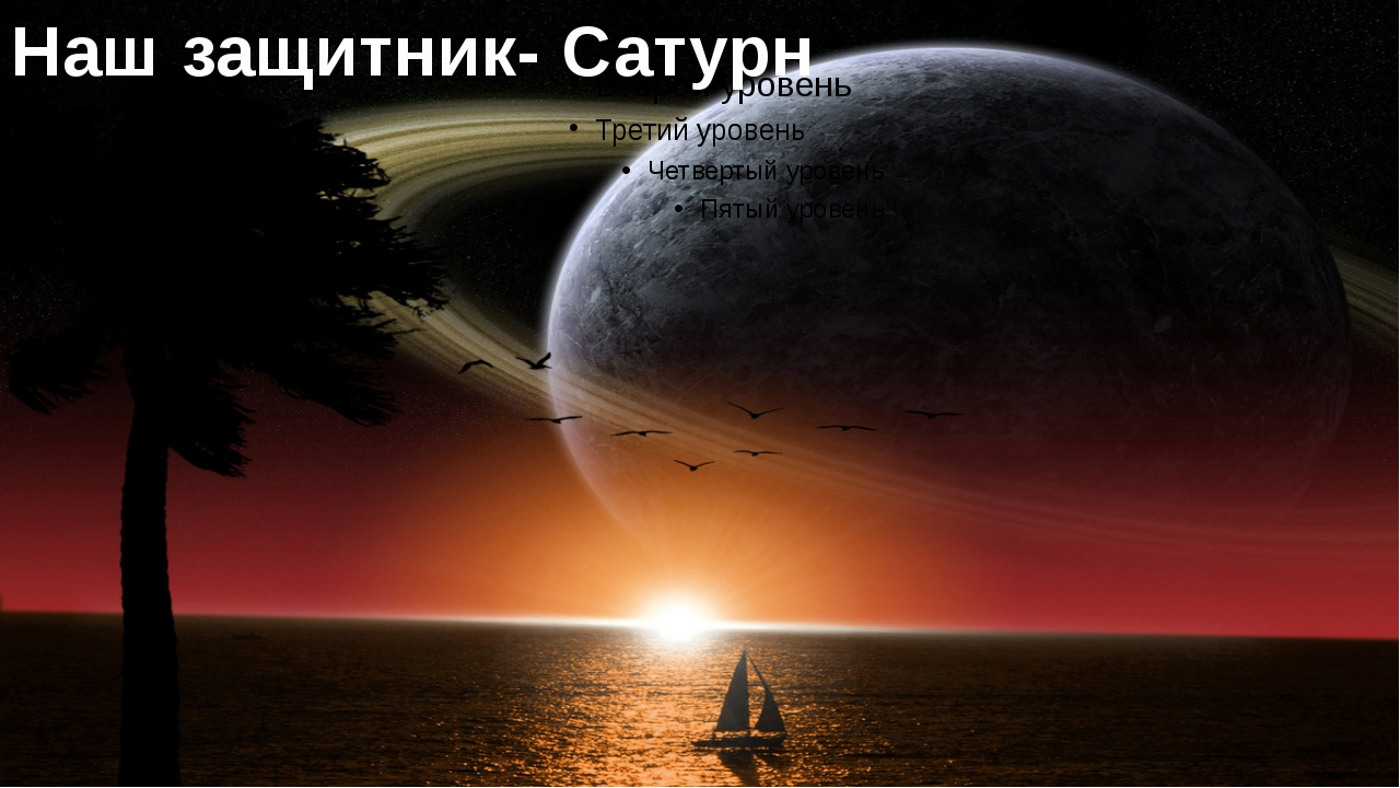Наш защитник- Сатурн