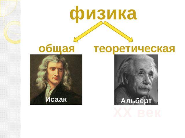 физика общая теоретическая Исаак Ньютон Альберт Эйнштейн XX век