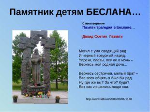 Памятник детям БЕСЛАНА… Стихотворение Памяти трагедии в Беслане… Давид Осетин