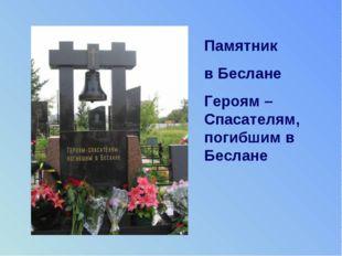 Памятник в Беслане Героям – Спасателям, погибшим в Беслане