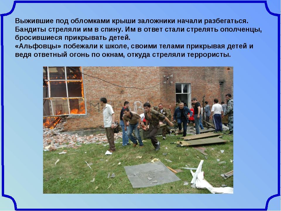 Выжившие под обломками крыши заложники начали разбегаться. Бандиты стреляли и...