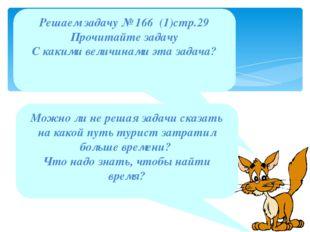 Решаем задачу № 166 (1)стр.29 Прочитайте задачу С какими величинами эта задач