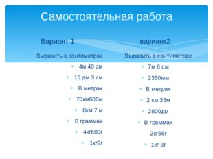 Самостоятельная работа Вариант 1 Выразить в сантиметрах 4м 40 см 15 дм 3 см В